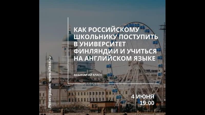 Приглашение на вебинар Как российскому школьнику поступить в университет Финляндии и учиться на английском языке