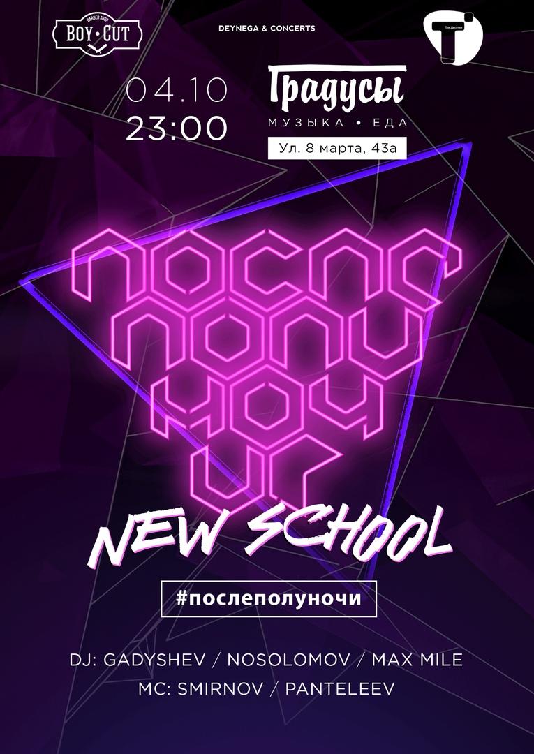 Афиша Екатеринбург 04.10 NEW SCHOOL ПОСЛЕПОЛУНОЧИ