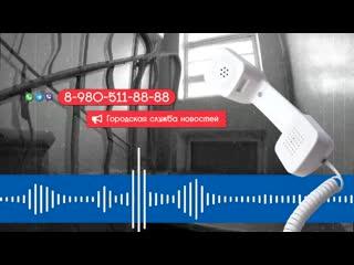 Звонок в Городскую Службу Новостей от жителей общежития по адресу улица Победы 19