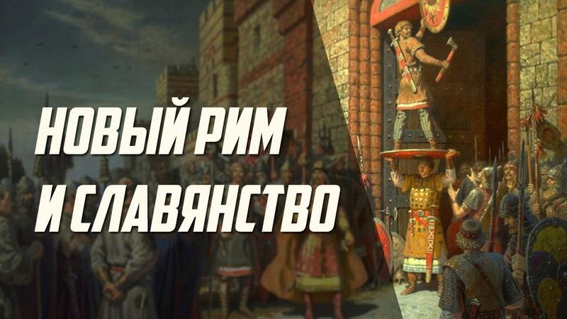 Дмитрий Абрамов Новый Рим и славянство
