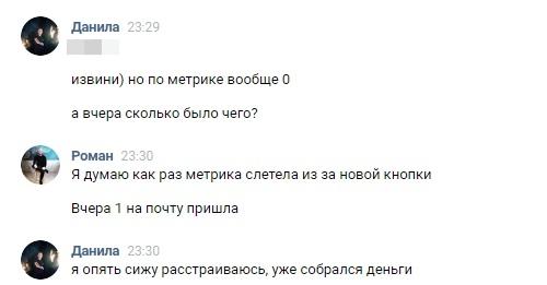 Когда выяснили, что не работает Яндекс.Метрика Добавьте описание