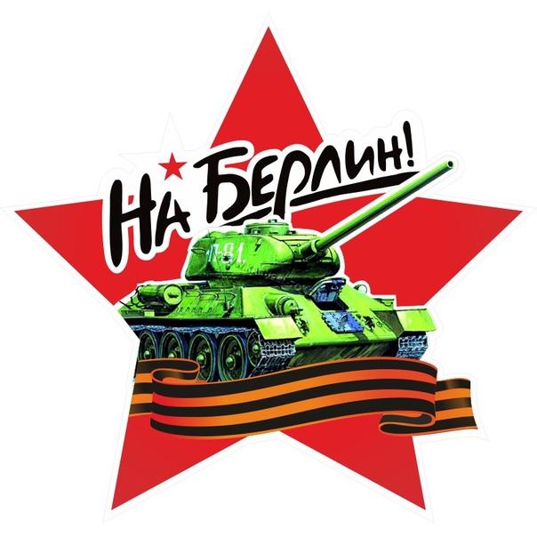 Картинки 9 мая с танками