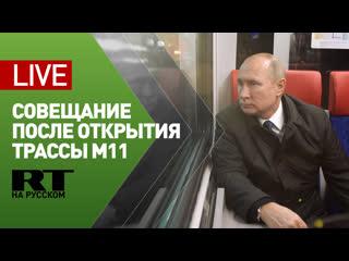 Путин проводит совещание после открытия скоростной автомагистрали М11 Москва  Санкт-Петербург