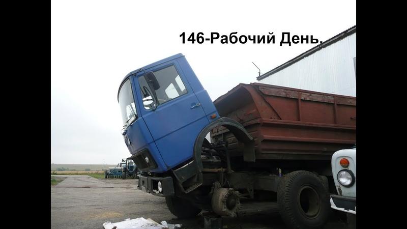 146 Д Ремонт рулевых тяг на МАЗ 5551 Хмурый день