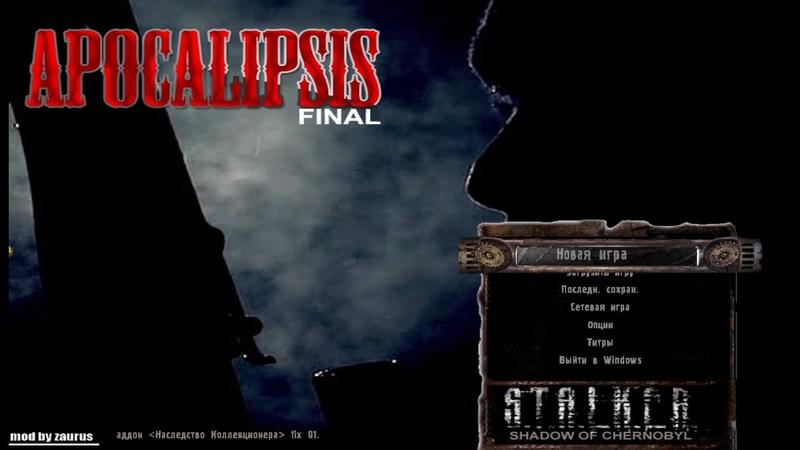 S.T.A.L.K.E.R. Апокалипсис Наследство Коллекционера тайники Дикая Территория 2