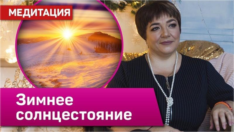 Медитация Зимнее Солнцестояние Марина Матвиенко Путь к себе