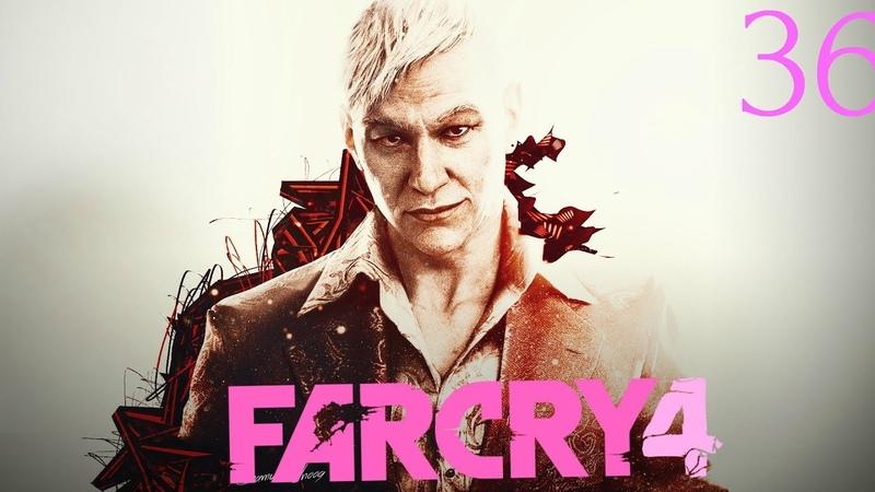 Прохождение игры Far Cry 4  Убийство сверху, не смотрите вниз  №36
