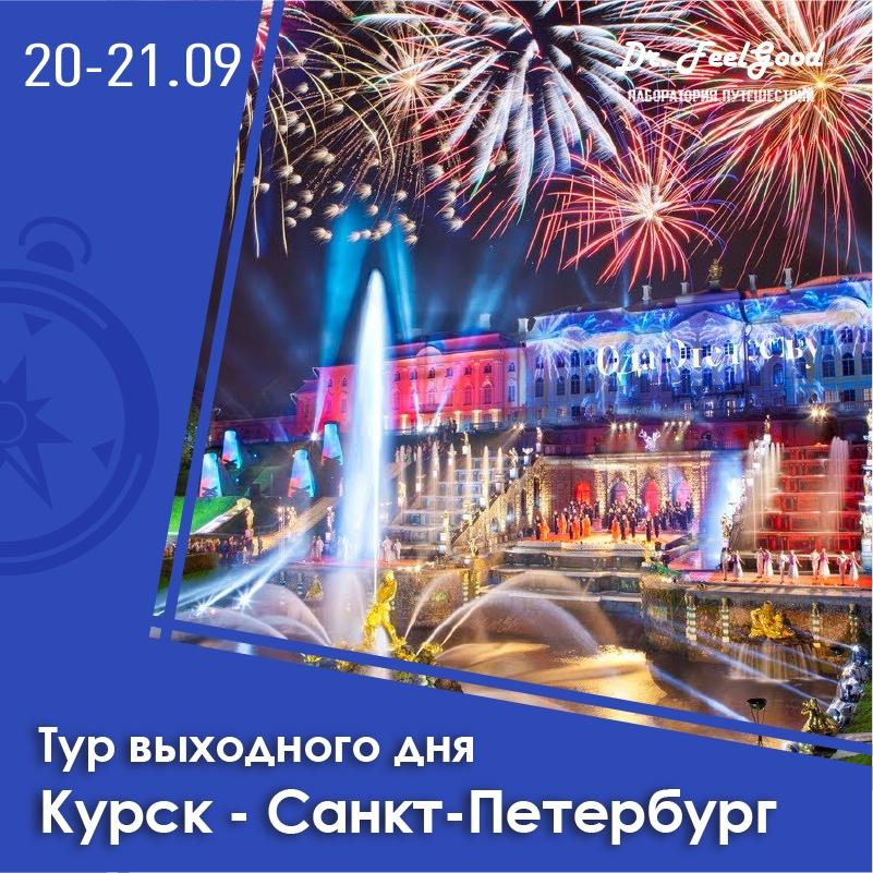 Афиша Тур в Петергоф на Закрытие Фонтанов 2019 / Курск