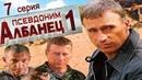 Псевдоним Албанец 1 сезон 7 серия