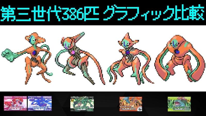 ポケモン 第三世代386匹のグラフィック比較 ルビー・サファイア・エメラルド・リーフグリーン・ファイアレッドver Pokémon