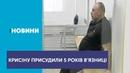 5 років за ґратами отримав быдло гопник титушка Юрій Крисін Крысин тюрма решетка тюрьма суд Веремий