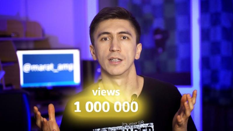Перезагрузка моего youtube канала Как стать звездой Youtube или Instagram