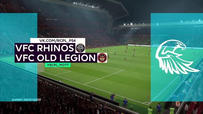 Обзор матча тура | VFC RHINOS - VFC OLD LEGION