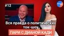 Пари с Дианой Кади 12: откровения VIP пропагандиста