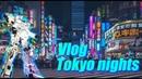 🌃Vlog | ep.1 Tokyo nights
