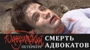 Бандитский Петербург: Адвокат 10