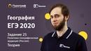 ЕГЭ по Географии 2020 Задание 25 Политико географическая эрудиция Россия Теория