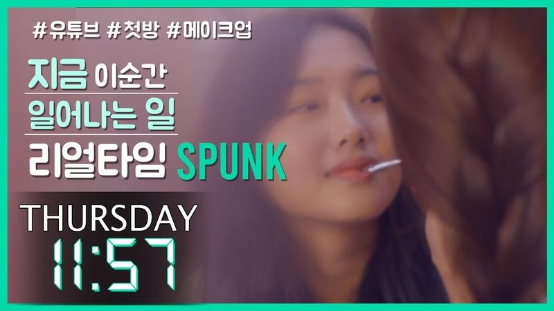 [리얼타임] 지금 이 순간 일어나는 일 SPUNK(스펑크) EP1-4ㅣENG SUB