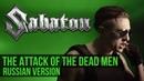 Sabaton - The Attack of the Dead Men (Cover на русском   RADIO TAPOK)