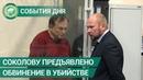 Историк Олег Соколов арестован по обвинению в убийстве аспирантки. События дня. ФАН-ТВ