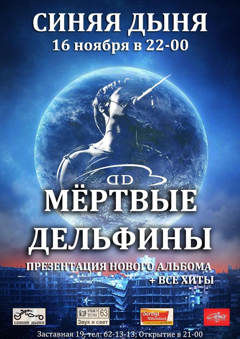 """Афиша Тольятти """"Мёртвые дельфины"""" в """"Синей дыне"""""""