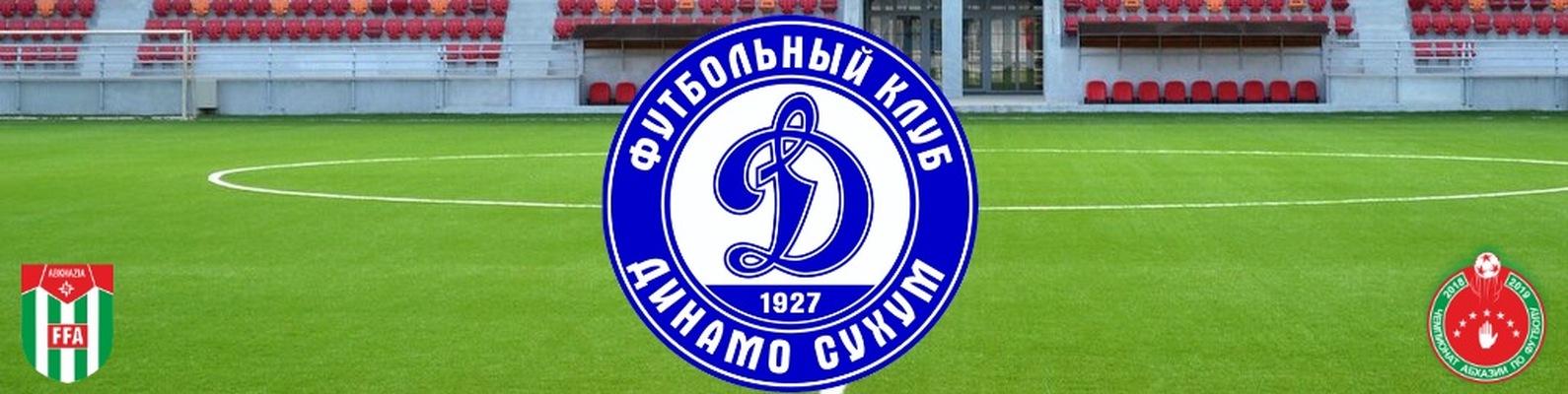 Футбольный клуб динамо москве сайт вакансии в фитнес клубах в москве