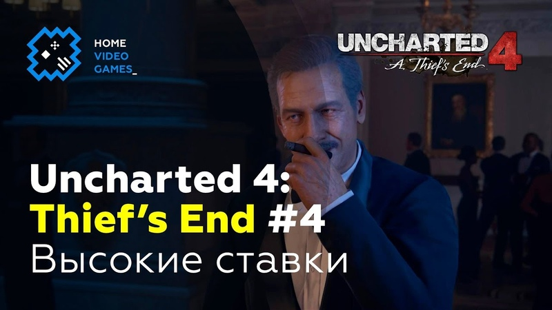 Uncharted 4 A Thief's End ПРОХОЖДЕНИЕ 4 Высокие ставки