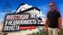 Инвестиции в недвижимость за рубежом/Недвижимость Пхукета/Квартиры Пхукета/Недвижимость на Пхукете
