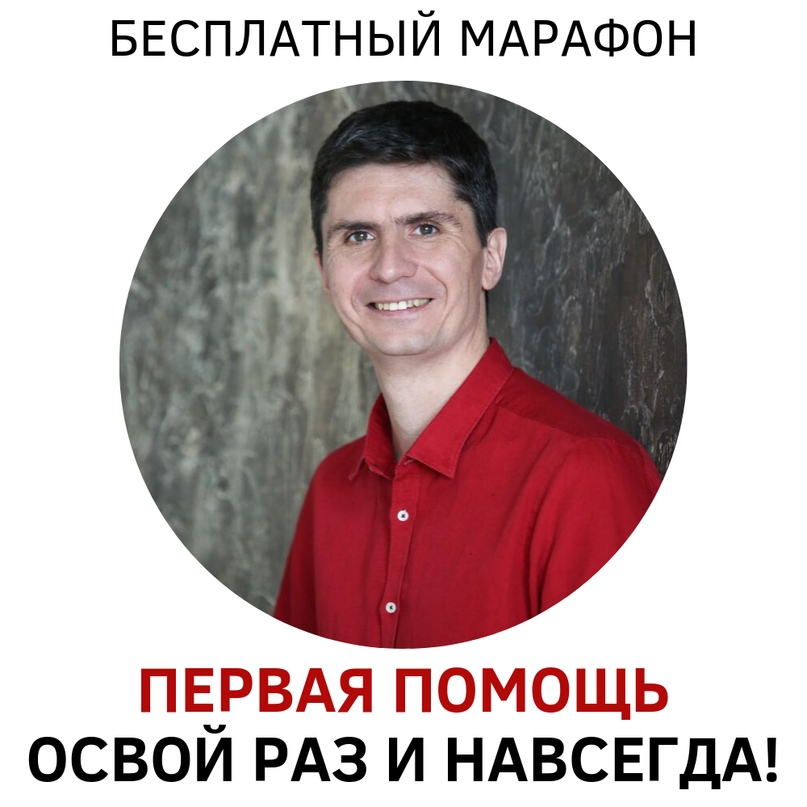 1600 заявок по 37 руб. на онлайн-марафон по первой помощи, изображение №15
