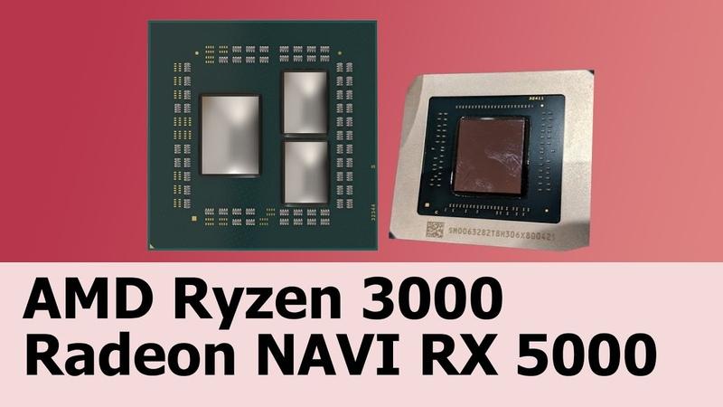 Большой БаБах от AMD AMD Ryzen 3000 Zen 2 и Radeon RX 5000 NAVI HardNews Computex2019 AMD