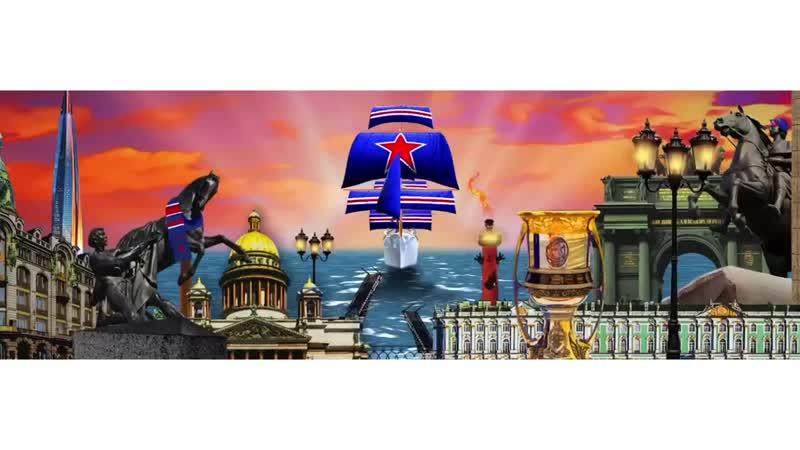 Сегодня, в день рождения СКА, ролик с предматчевого шоу Русской Классики смотрится по-особенному.mp4