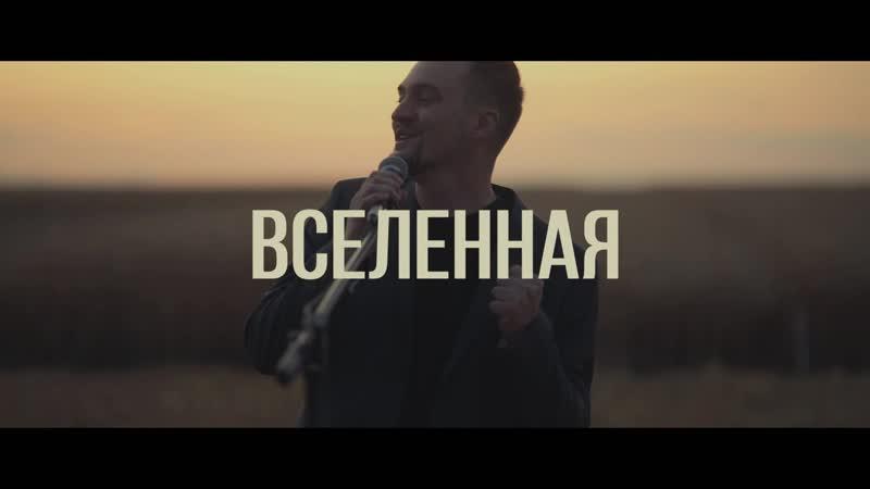 Дмитрий Субратов Вселенная teaser