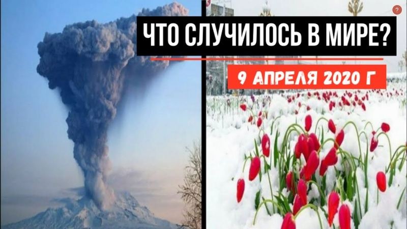 Катаклизмы за день 9 апреля 2020 cataclysms of the day в мире событие дня Пульс Земли