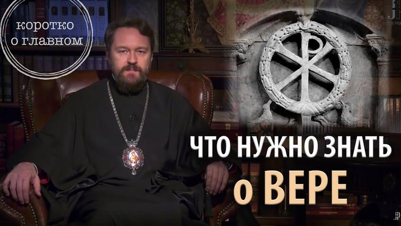 Что нужно знать о вере. 10 тезисов митрополита Илариона. Цикл «Православное вероучение»