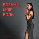 Обложка Возьми мою боль - Polina Krupchak