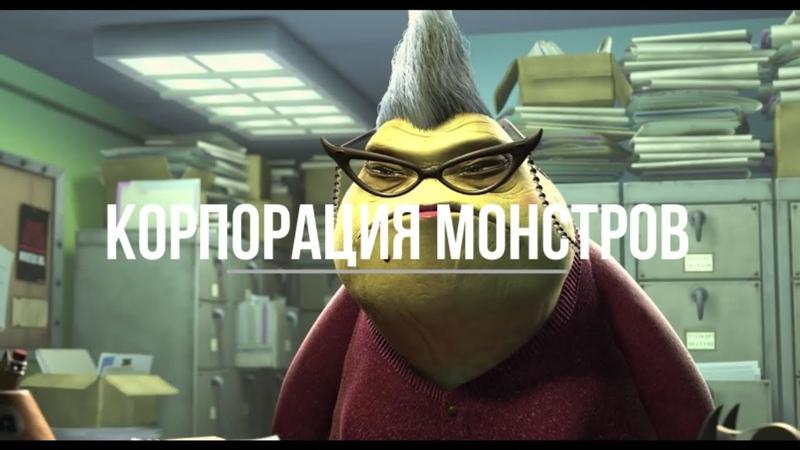 Трейлер к мультфильму Корпорация монстров 2001