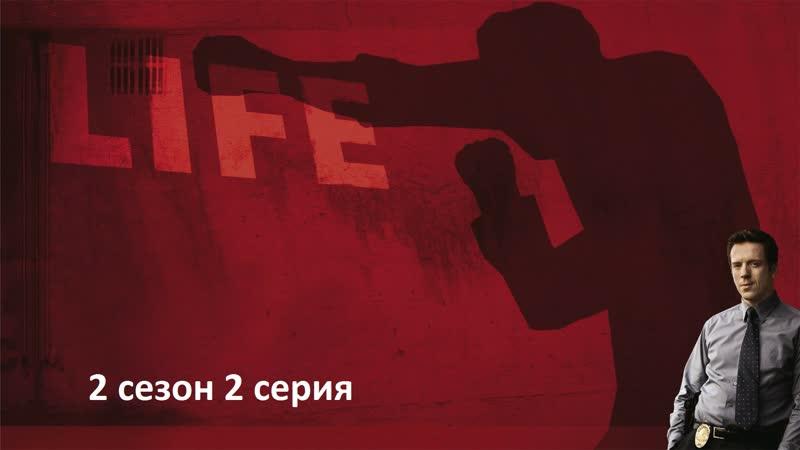 Жизнь как приговор 2 сезон 2 серия Life сериал 2007 2009