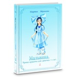 """Книга """"Мальвина"""". Уроки красоты для девочек 7+"""