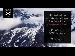 Fujifilm x-live 🎬 обработка raw в capture one express fujifilm