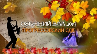 Прогрессовский СДК  Осенний бал 2019