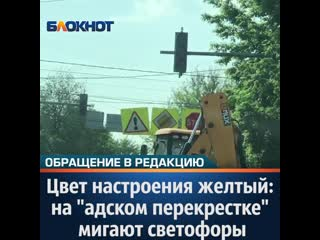 Цвет настроения желтый: на адском перекрестке в Дзержинском районе третий день мигают светофоры