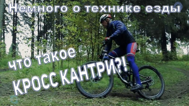 Mtb. Что такое Кросс кантри? Техника езды на велосипеде в условиях леса и пересеченной местности.