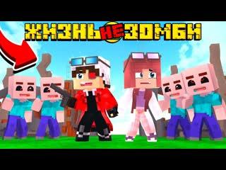 Demaster ЖИЗНЬ НЕ ЗОМБИ СЕЗОН 2 #1! ПРОШЛО 2 ГОДА   Minecraft