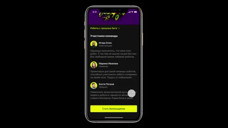 ROBOBATTLE проект студентов программы UX UI дизайн по модулю Government as a Service