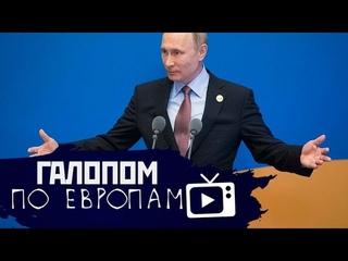 Галопом по Европам #32 (Рейтинг Путина, Вторжение в Венесуэлу)