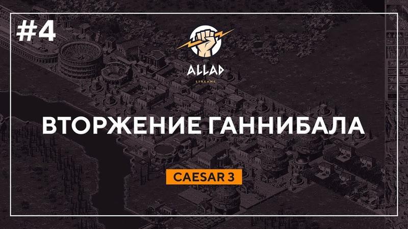 Вторжение Ганнибала (Миссия 5) | Caesar 4 3