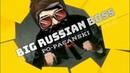 BIG RUSSIAN BOSS ПО ПАЦАНСКИ NO OFFICIAL MUSIC VIDEO