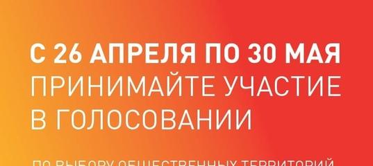 Петрозаводский Городской Совет  Голосование по программе «Комфортная городская среда» пройдет с 26 апреля..