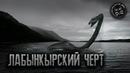 ЛАБЫНКЫРСКИЙ ЧЕРТ. Бестиарий и монстры. Реальная история. Обзор от Сталкера.