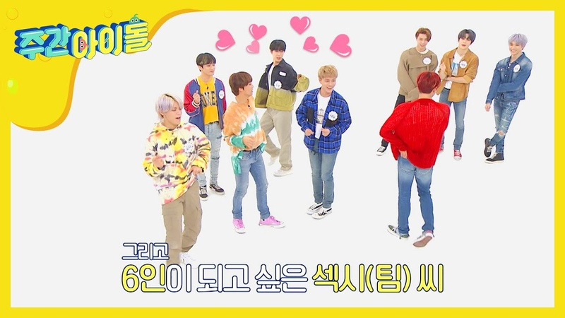 NCT 127 Weekly Idol 엔시티 아카펠라 와 구경난 섹시팀 대표 l EP.453